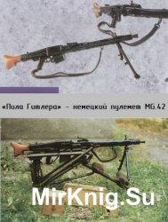 «Пила Гитлера» - немецкий пулемет MG.42