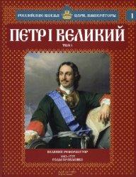 Российские князья, цари, императоры № 1. Петр I Великий