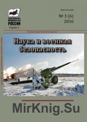 Наука и военная безопасность №3 (2016)