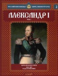 Российские князья, цари, императоры № 2 (Т.1). Александр I