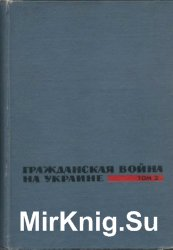 Гражданская война на Украине. 1918-1920: Сборник документов и материалов. В 3 т. Том 2.