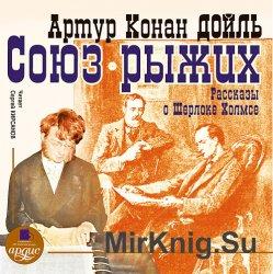 Союз рыжих (аудиокнига) читает Кирсанов С.