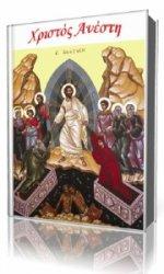 Воскресение мертвых  (Аудиокнига)
