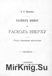 Пругавин Александр Степанович (22 книги)