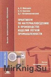 Практикум по материаловедению в производстве изделий легкой промышленности