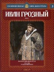 Российские князья, цари, императоры № 5 (Т.1). Иван Грозный