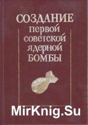 Создание первой советской ядерной бомбы