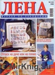Лена №3 1998