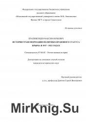 История трансформации политико-правового статуса Крыма в 1917-1921 гг.