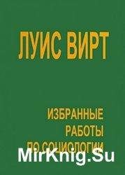 Избранные работы по социологии. Сборник переводов