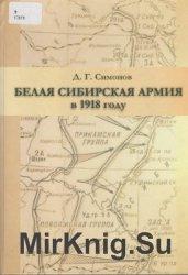 Белая Сибирская армия в 1918 году