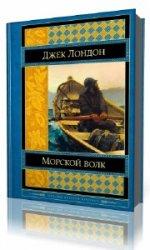 Джек Лондон - Морской волк  (Аудиокнига) читает Наталья Грачева
