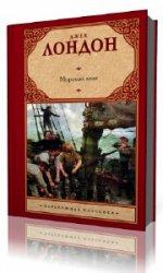Джек Лондон - Морской волк  (Аудиокнига) читает Николай Савицкий