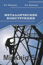 Металлические конструкции (2007)