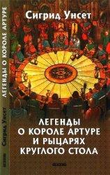 Легенды о короле Артуре и рыцарях Круглого стола