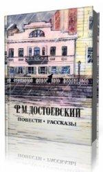 Федор Достоевский - Повести и рассказы  (Аудиокнига)