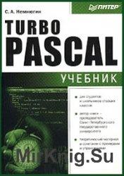 Turbo Pascal (2000)