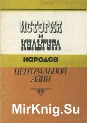 История и культура народов Центральной Азии