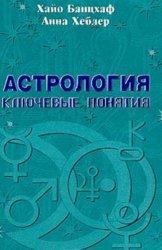 Астрология: ключевые понятия