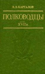 Полководцы XVII в.