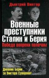 Военные преступники Сталин и Берия: Победа вопреки палачам