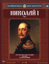 Российские князья, цари, императоры №18(Т.1). Николай I