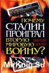 Почему Сталин проиграл Вторую мировую войну