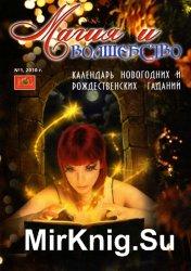 Магия и Волшебство на Новый год и Рождество 1 2010