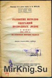 Развитие методов операций подводных лодок в войну 1914–1918 гг. на основных морских театрах