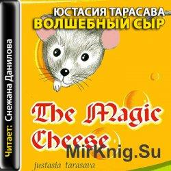 Волшебный сыр (Аудиокнига)