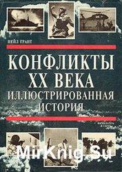 Конфликты XX века: иллюстрированная история