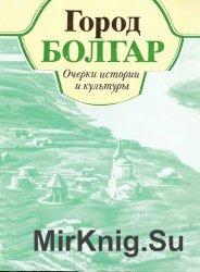 Город Болгар. Очерки истории и культуры