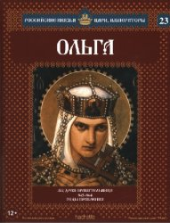 Российские князья, цари, императоры №23. Ольга