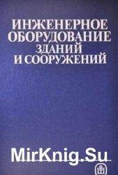 Инженерное оборудование зданий и сооружений: учебник