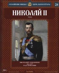 Российские князья, цари, императоры №24(Т.1). Николай II