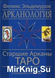 Арканология. Старшие Арканы Таро