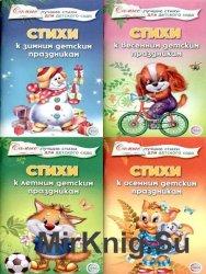 Самые лучшие стихи для детского сада. Сборник (4 книг)