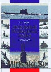 Дизельные подводные лодки 1950-2005 (Библиотека военной истории)