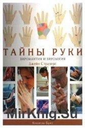 Тайны руки. Хиромантия и хирология