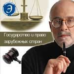 Государство и право зарубежных стран