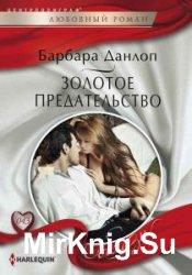 Данлоп Барбара - Сборник сочинений (11 книг)