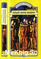 Сатклиф Розмэри  - Сборник сочинений (8 книг)