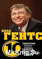 Бизнес путь: Билл Гейтс. 10 секретов самого богатого в мире бизнес-лидера