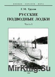 Русские подводные лодки. Часть 1