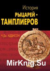 История рыцарей-тамплиеров, церкви Темпла и Темпла [b]Автор:[/b] Чарльз Аддисон