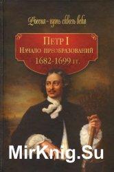 Петр I. Начало преобразований. 1682-1699 гг