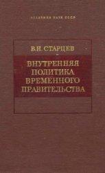 Внутренняя политика Временного правительства первого состава