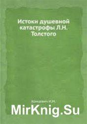 Истоки душевной катастрофы Л.Н. Толстого