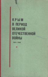 Крым в период Великой Отечественной войны. 1941-1945