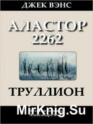 Труллион (Аластор 2262)